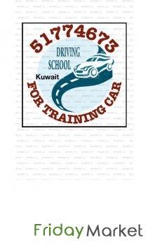 DRIVING TRAINING SCHOOL KUWAIT in Kuwait - FridayMarket