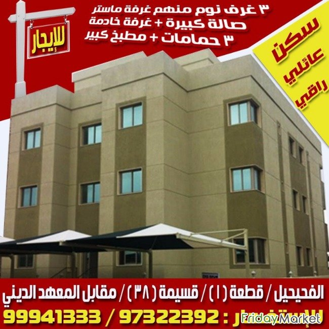 Added By OWNER: LIMITED Apartments For Rent In Fahaheel In