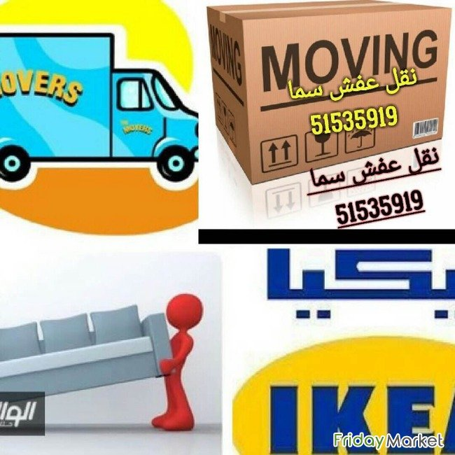 Furniture Movers & Packing In Kuwait 51535919 Abu Halifa Kuwait