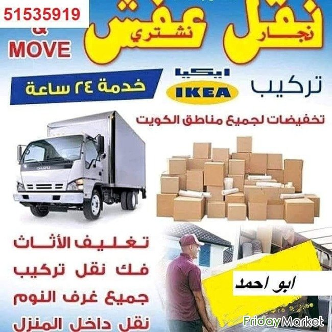 Furniture Movers And Packers Services 51535919 Abu Halifa Kuwait