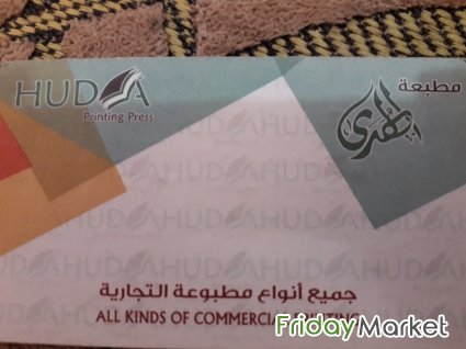 ROYAL PRINTING PRESS in Kuwait - FridayMarket