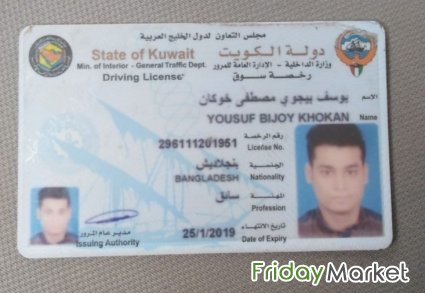 Civil Lost Kuwait Id - Licence In Fridaymarket And