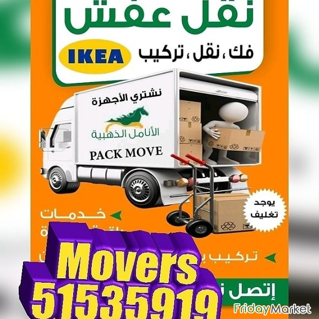 Furniture Movers And Packers Services 51535919 Mahbula Kuwait