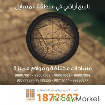 Mesayel 550sqm Land For Sale Messila Kuwait