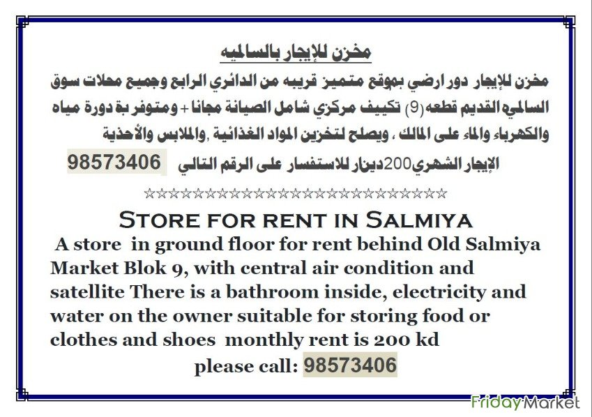Store For Rent In Salmiya Salmiya Kuwait